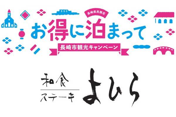 長崎市観光クーポン利用可能店
