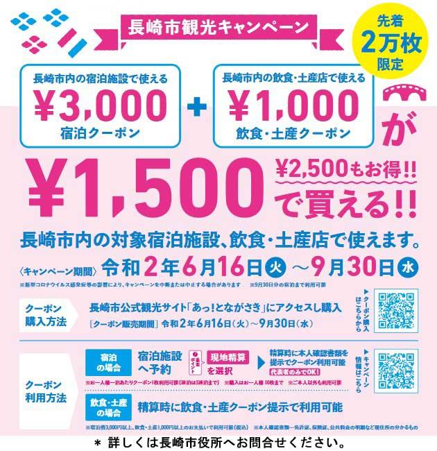 長崎市観光キャンペーン詳細