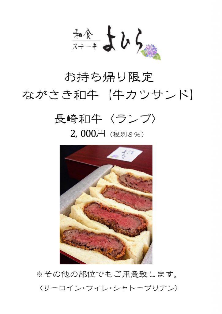 長崎牛カツサンド