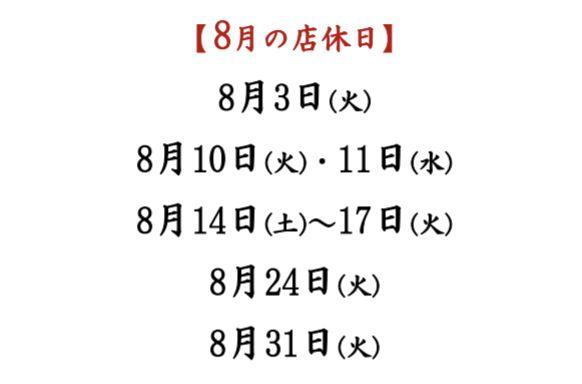 令和3年8月店休日のお知らせ